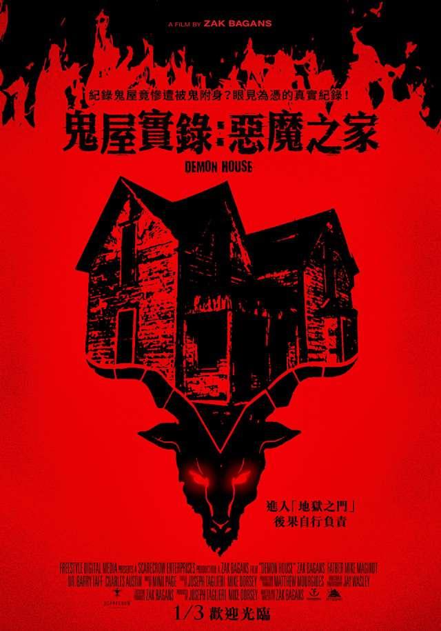 鬼屋實錄:惡魔之家_Demon House(2018)_電影海報