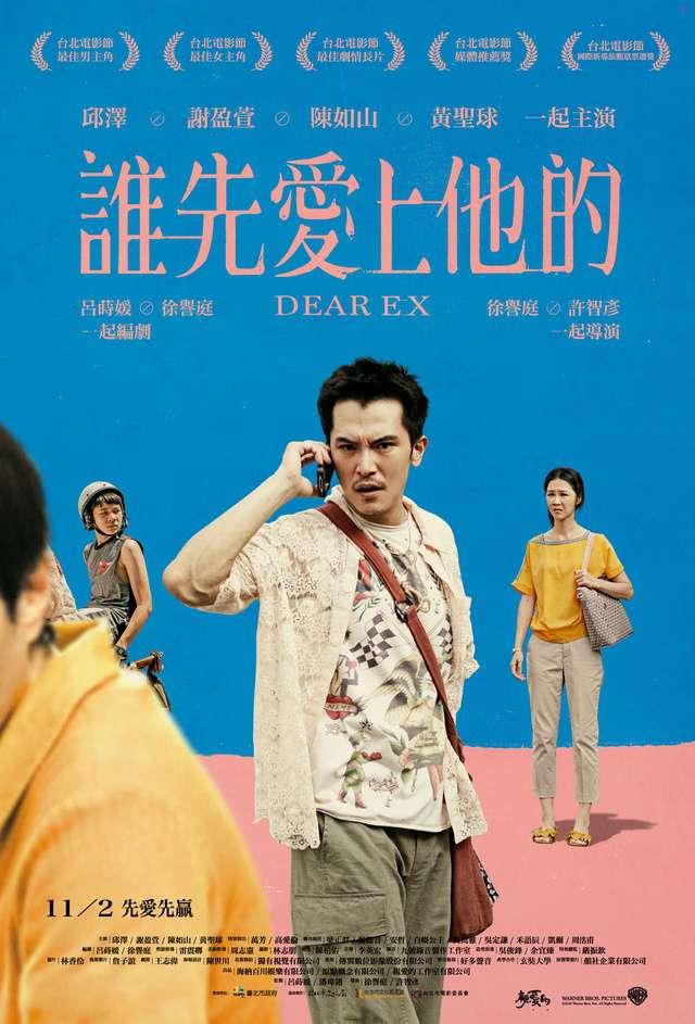 誰先愛上他的_Dear EX_電影海報