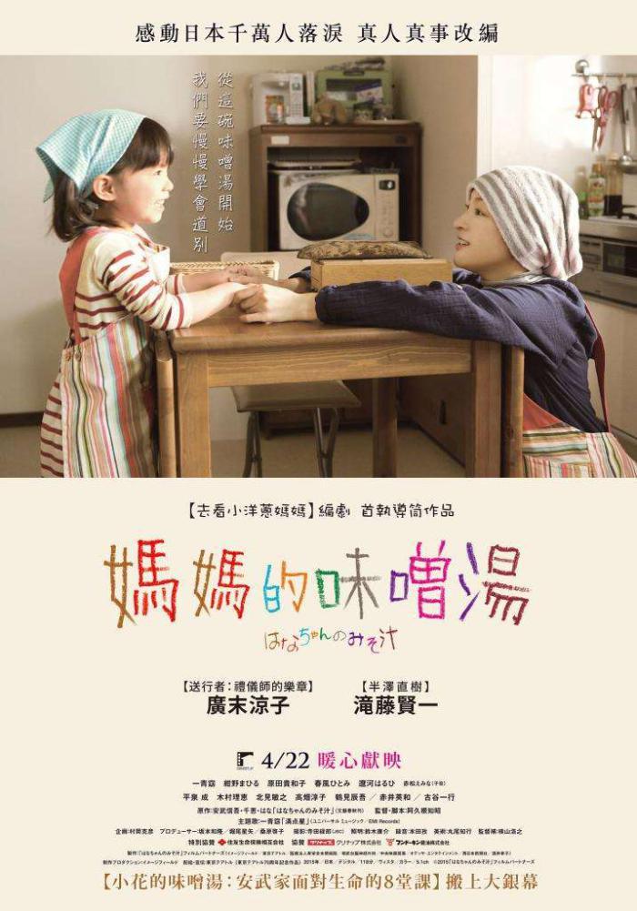 媽媽的味噌湯_Hana's Miso Soup_電影海報