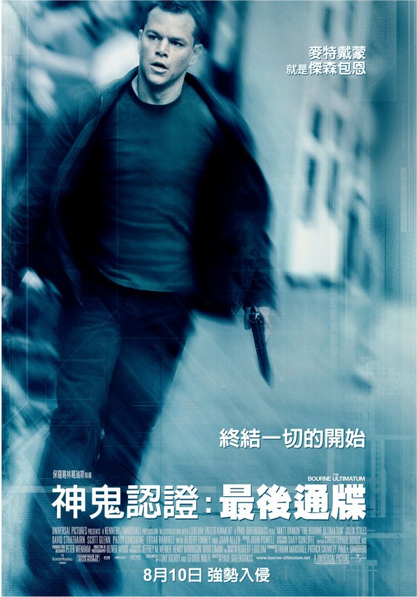神鬼認證3:最後通牒_The Bourne Ultimatum_電影海報