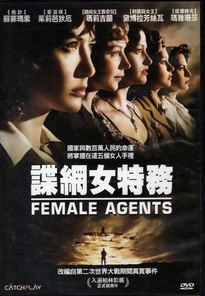 諜網女特務_Female Agents_電影海報