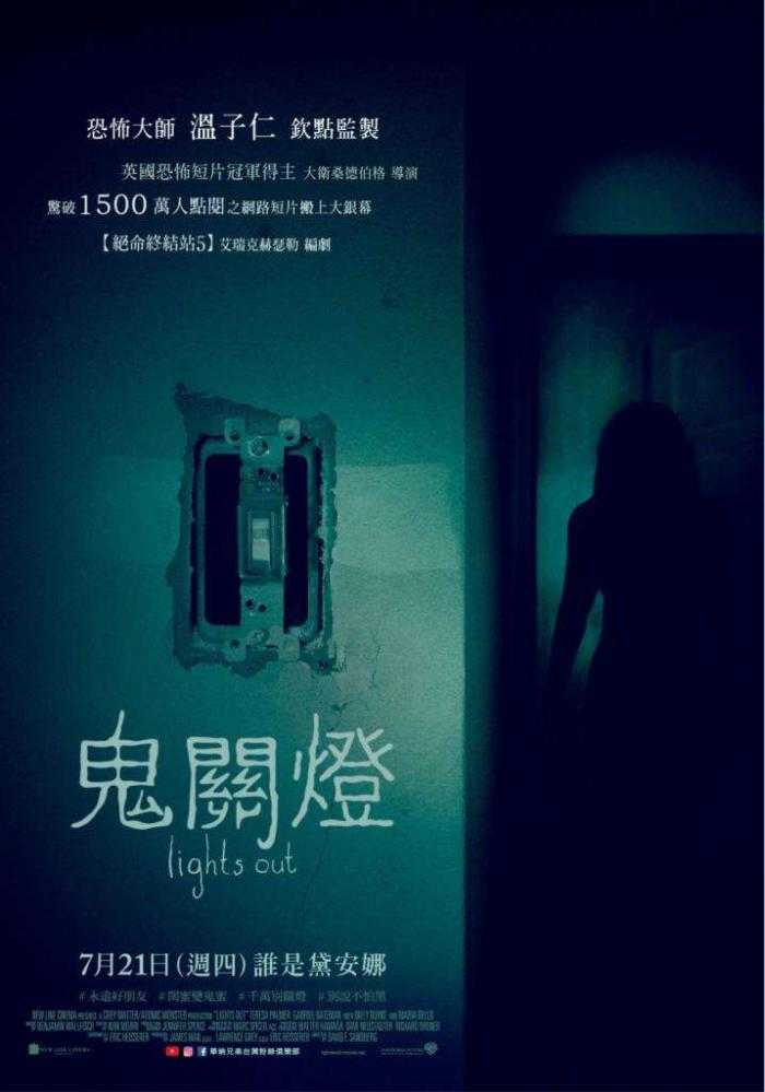 鬼關燈_Lights Out_電影海報