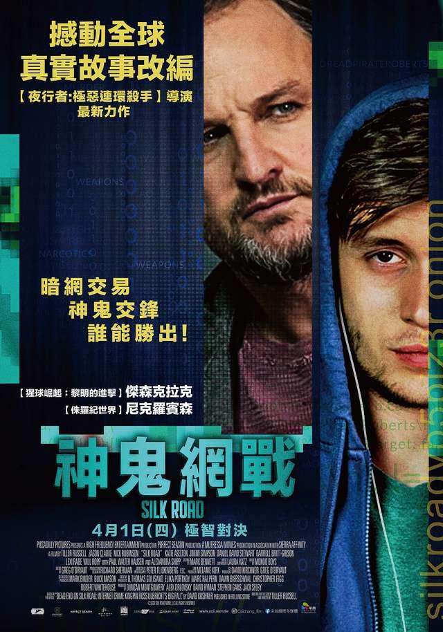 神鬼網戰_Silk Road_電影海報