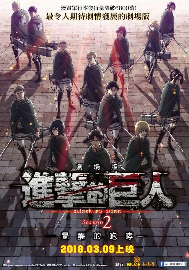 進擊的巨人劇場版:覺醒的咆哮_ATTACK ON TITAN- Kakusei no Houkou_電影海報