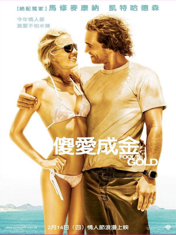傻愛成金_Fool's Gold_電影海報