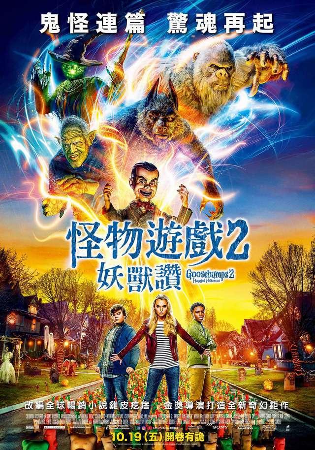 怪物遊戲2:妖獸讚_Goosebumps 2: Haunted Halloween_電影海報