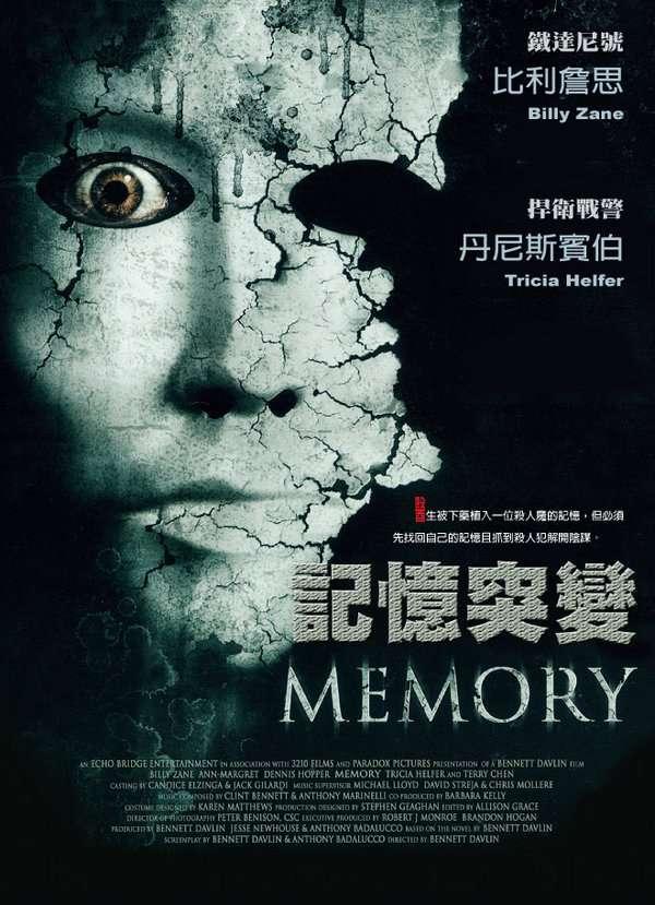 記憶突變_Memory (2006)_電影海報