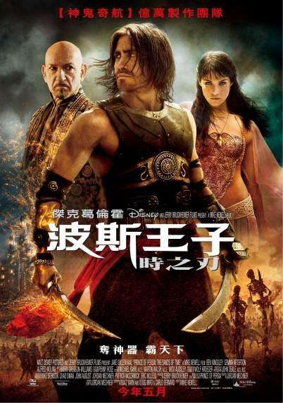 波斯王子:時之刃_Prince of Persia: The Sands of Time_電影海報