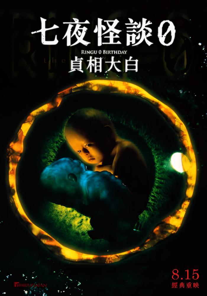 貞相大白_The Ring 0:Birthday_電影海報
