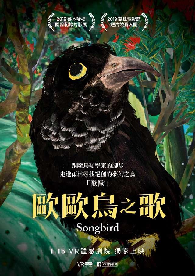 歐歐鳥之歌_Songbird_電影海報