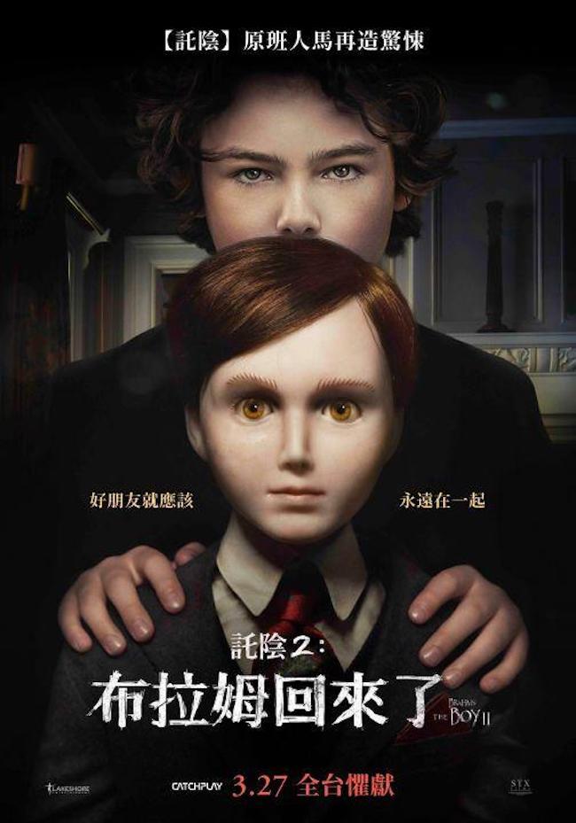 託陰2:布拉姆回來了_Brahms: The Boy II_電影海報