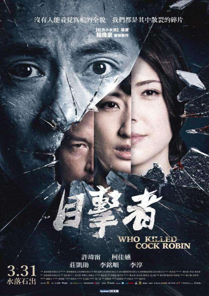 目擊者_Who killed Cock Robin_電影海報