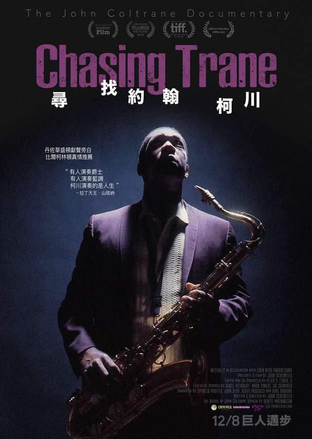 尋找約翰柯川_Chasing Trane: The John Coltrane Documentary_電影海報