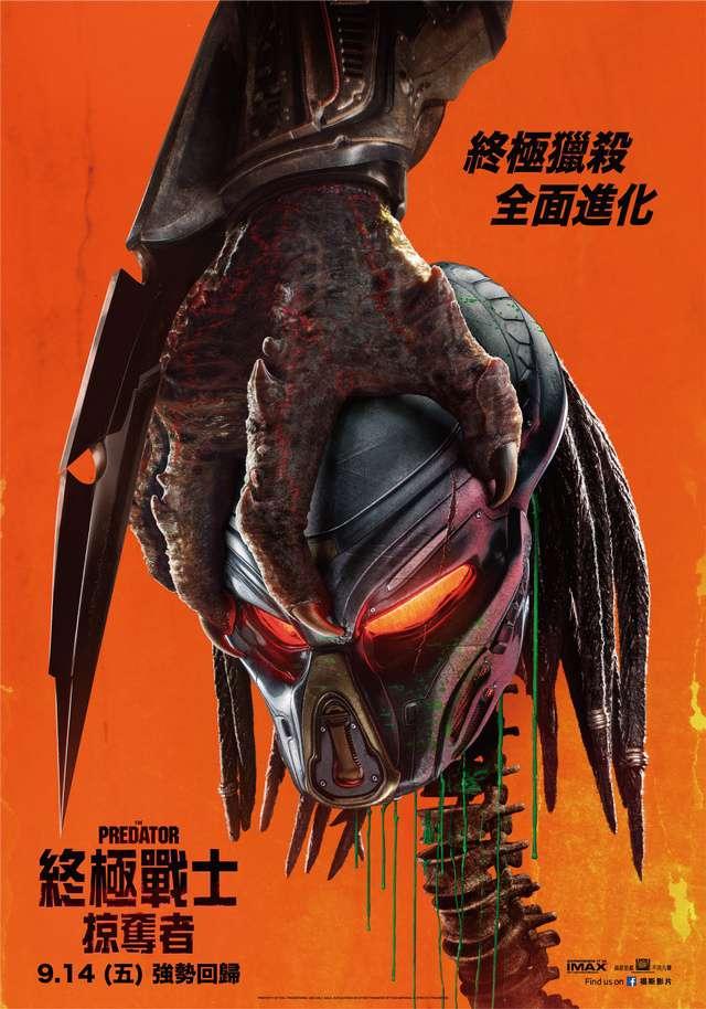 終極戰士:掠奪者_The Predator_電影海報