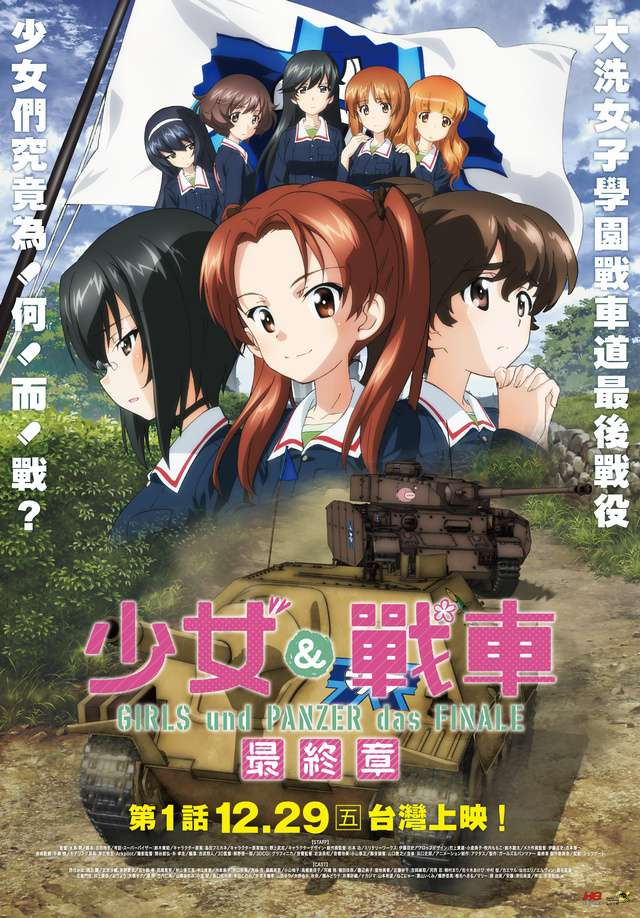 少女與戰車最終章:第一話_Girls & Panzer The Final Chapter One_電影海報