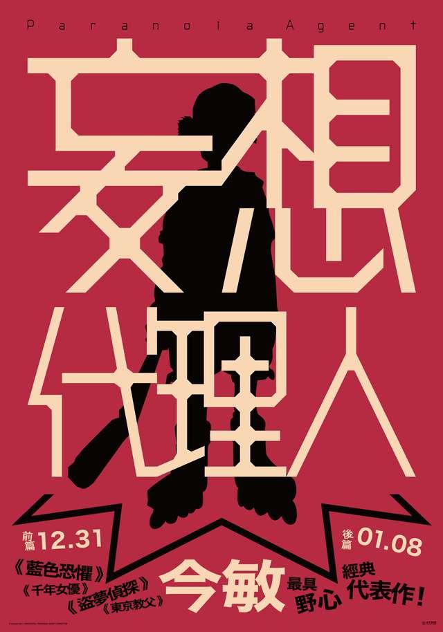 妄想代理人:後篇_Paranoia Agent PART2_電影海報