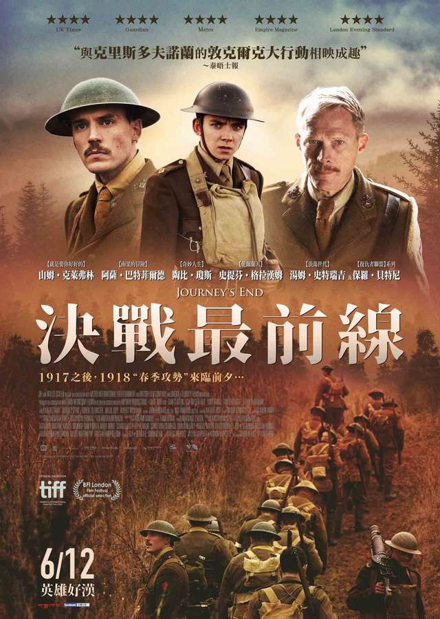 決戰最前線_Journey's End_電影海報