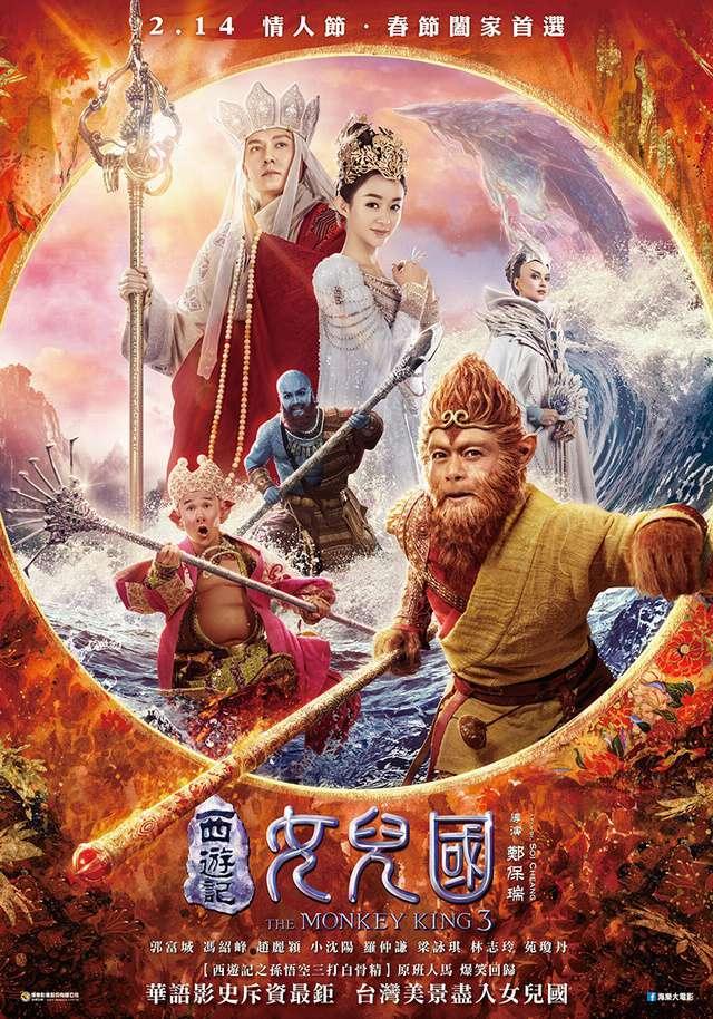 西遊記女兒國_The Monkey King 3_電影海報