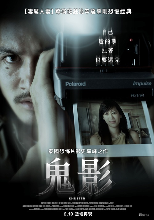 鬼影_Shutter (2004)_電影海報