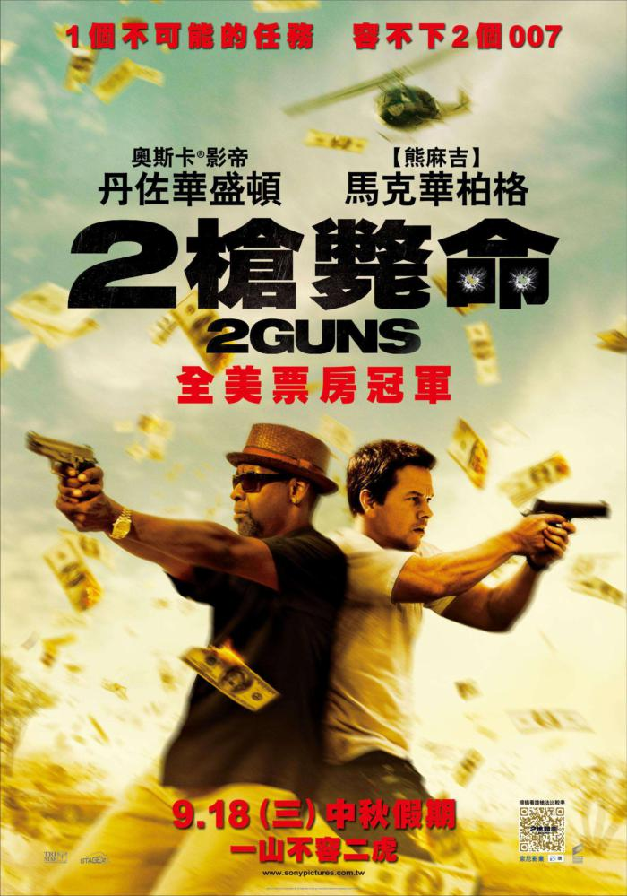 2槍斃命_TWO GUNS_電影海報
