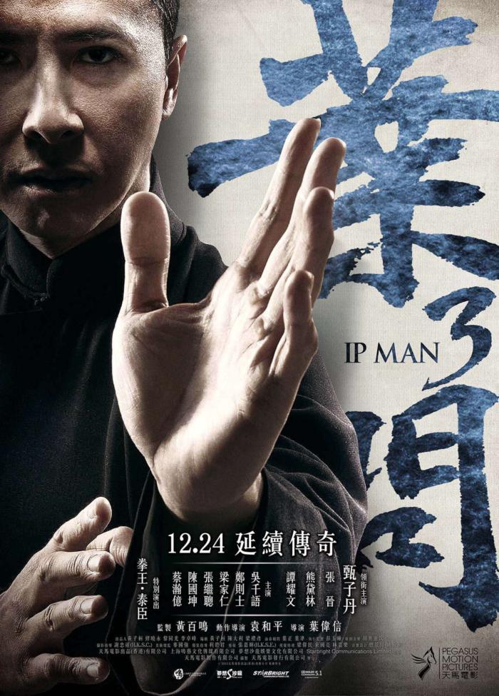 葉問3_Ip Man 3_電影海報