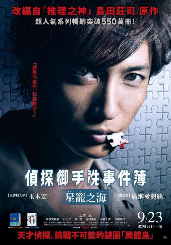 偵探御手洗事件簿-星籠之海_The Sea of Seiro:Detective Mitarai's Casebook_電影海報