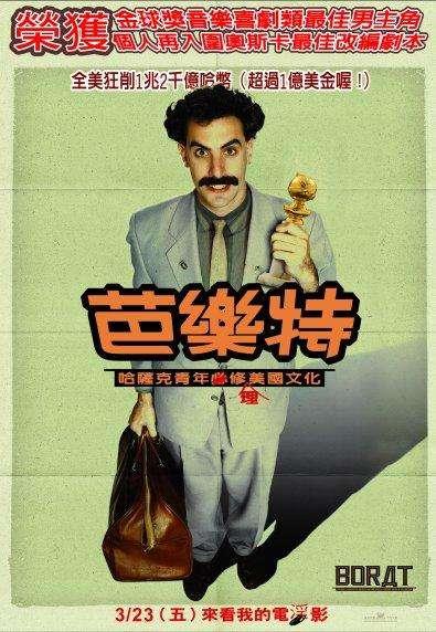 芭樂特_Borat_電影海報