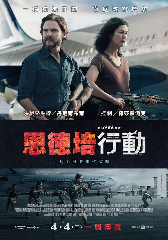 恩德培行動_7 Days in ENTEBBE_電影海報