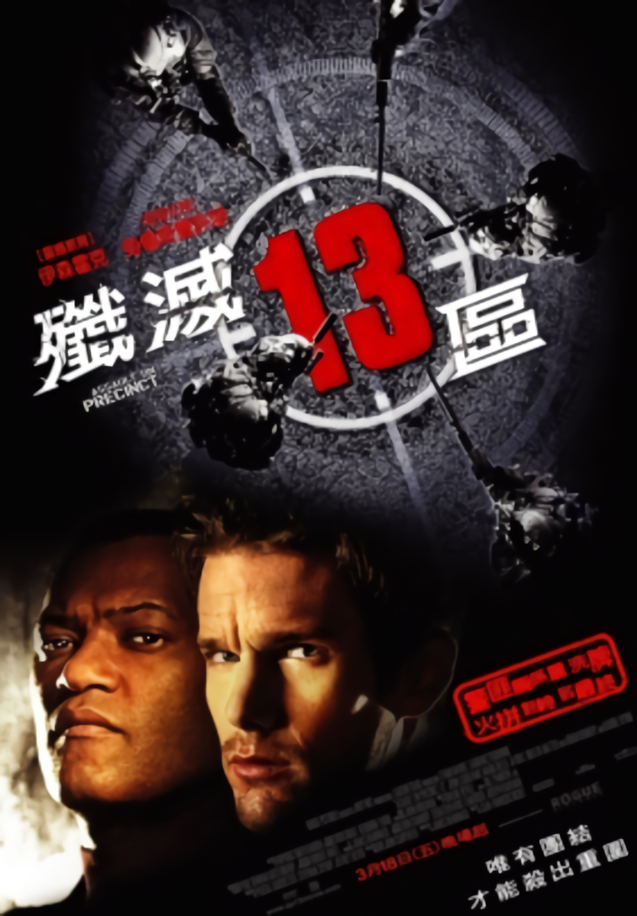 殲滅13區_Assault on Precinct 13 (2005)_電影海報