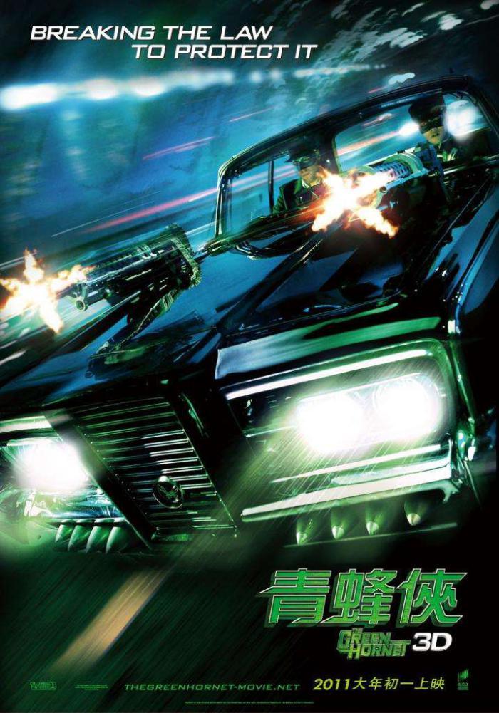 青蜂俠_The Green Hornet (2010)_電影海報