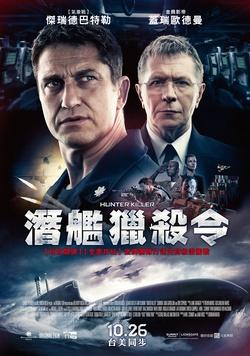 潛艦獵殺令_Hunter Killer_電影劇照
