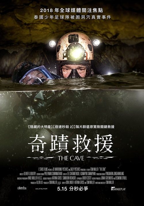 奇蹟救援_The Cave_電影海報