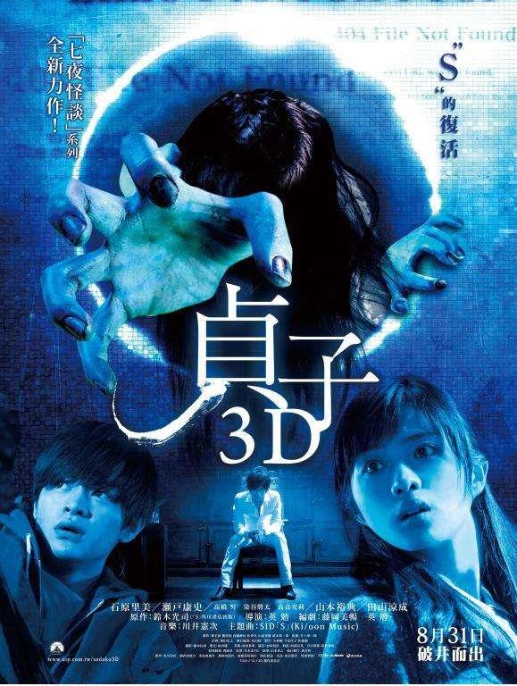 貞子3D_Sadako 3D_電影海報