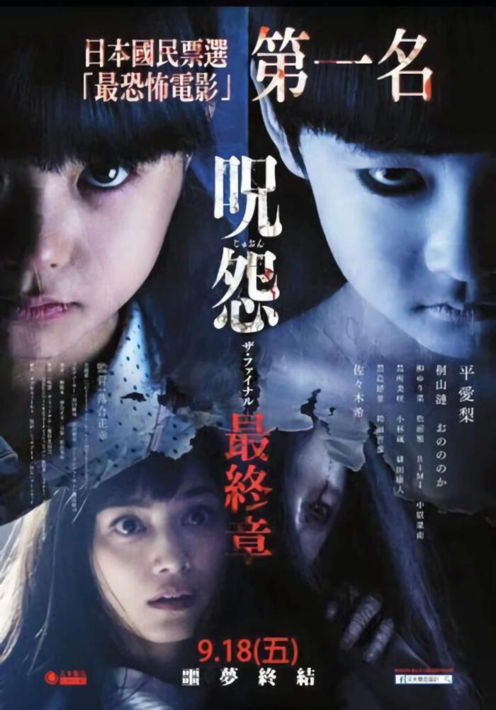 咒怨:最終章_Ju-on 4: The Final Curse_電影海報