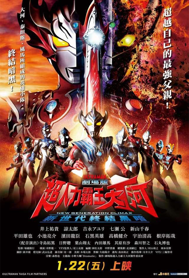 劇場版 超人力霸王大河-新世代終結黑暗_Ultraman Taiga the Movie: New Generation Climax_電影海報