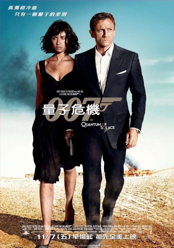 007量子危機_Quantum of Solace_電影海報