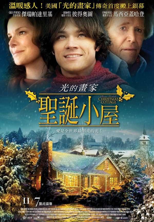 光的畫家-聖誕小屋_The Christmas Cottage_電影海報