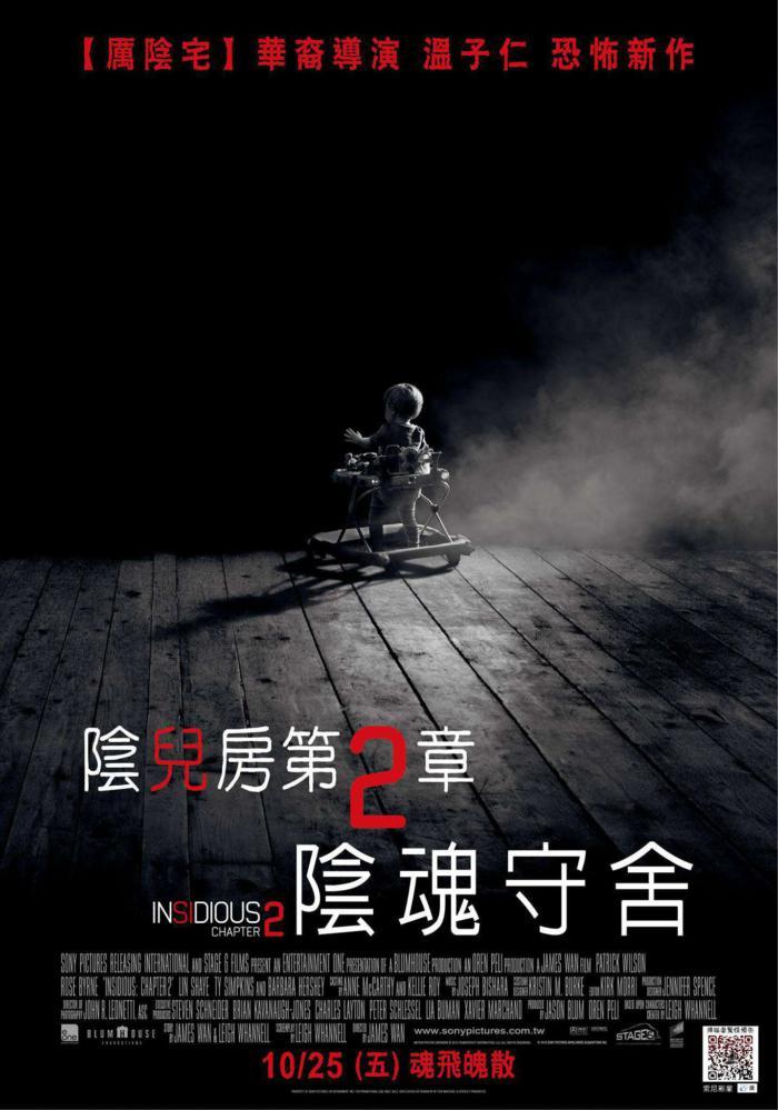 陰兒房第2章:陰魂守舍_Insidious: Chapter 2_電影海報