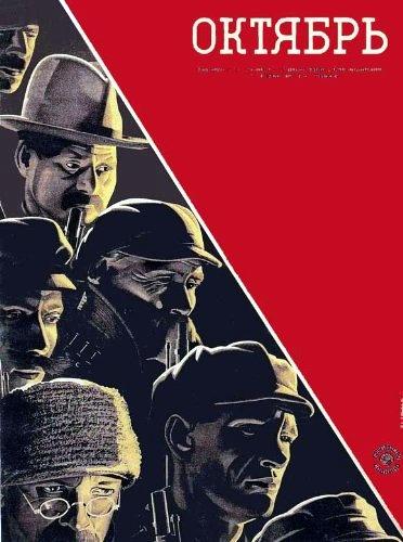 十月:震撼世界的十天_October (1928)_電影海報