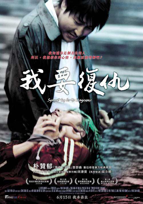 我要復仇_Sympathy for Mr. Vengeance_電影海報