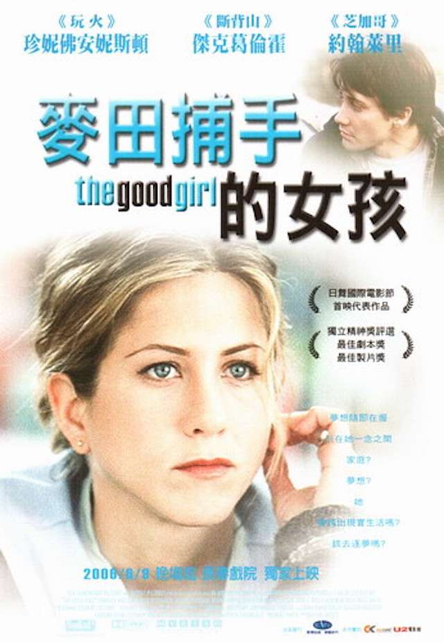 麥田捕手的女孩_The Good Girl_電影海報