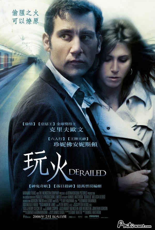 玩火_(2005) Derailed (2005)_電影海報