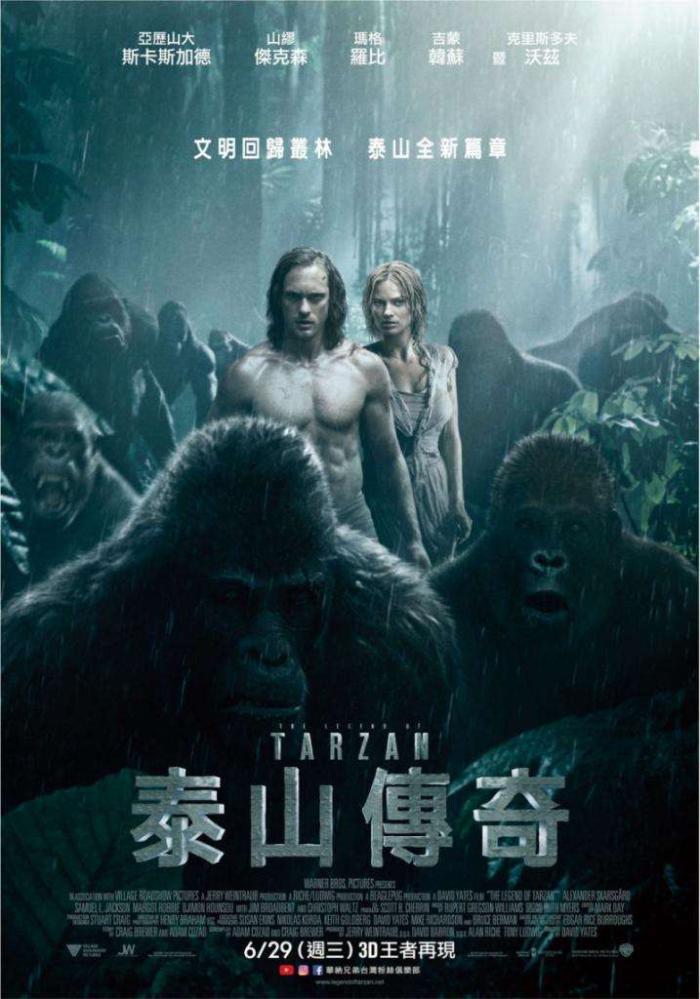 泰山傳奇_The Legend of Tarzan_電影海報