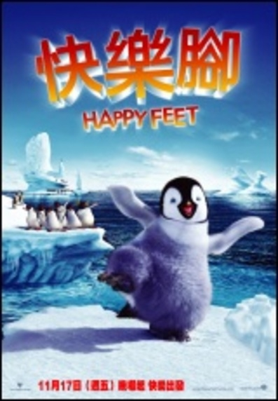 快樂腳_Happy Feet_電影海報