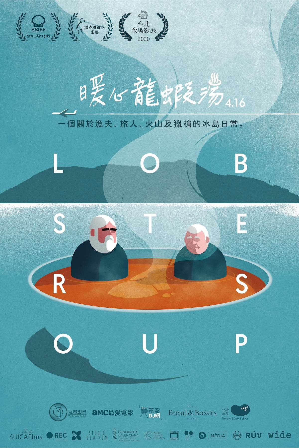 暖心龍蝦湯_Lobster Soup_電影海報