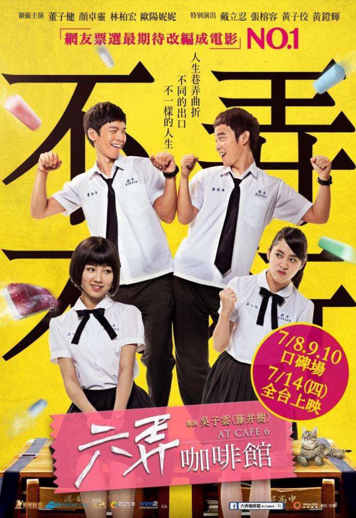 六弄咖啡館_At Cafe 6_電影海報
