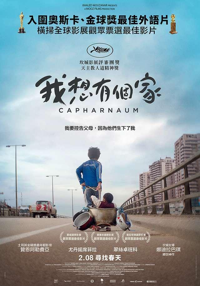 我想有個家_Capernaum_電影海報