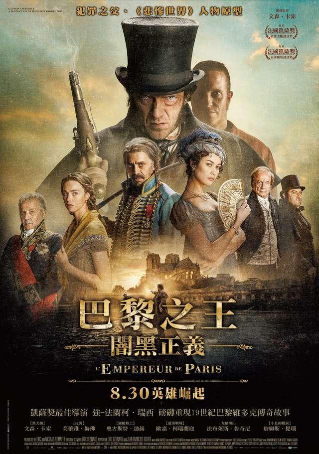 巴黎之王:闇黑正義_The Emperor of Paris_電影海報