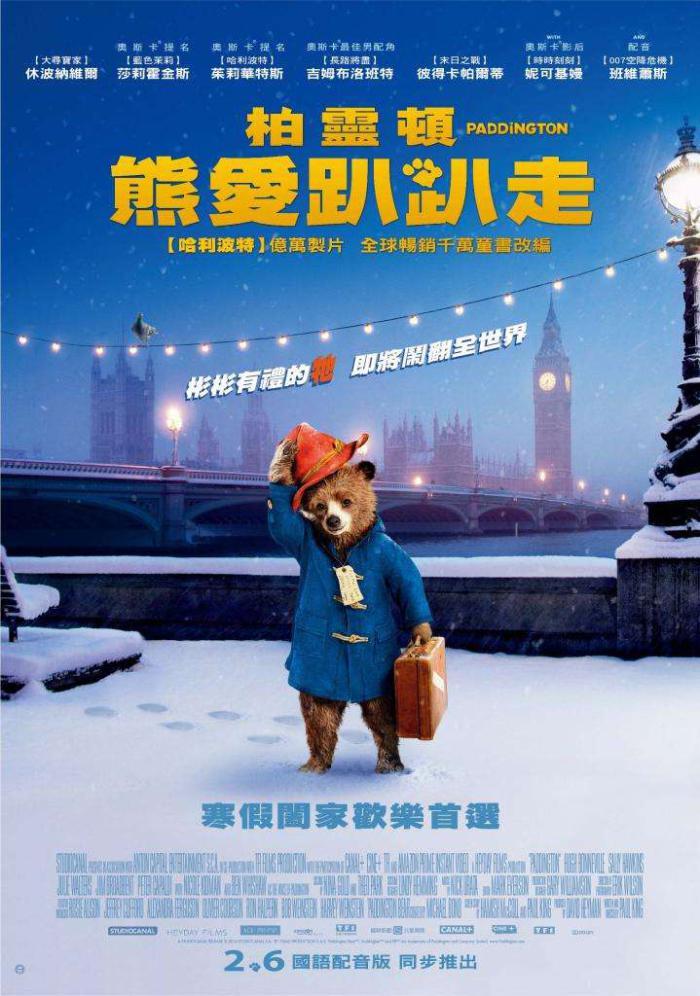 柏靈頓:熊愛趴趴走_Paddington Bear_電影海報