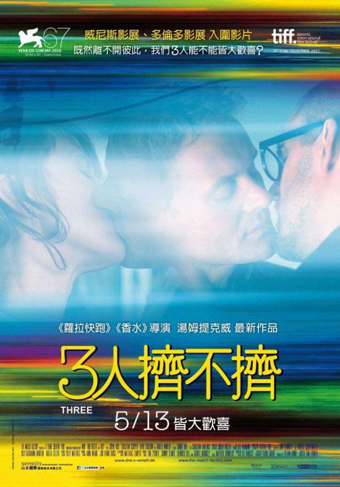 3人擠不擠_Three (2010)_電影海報